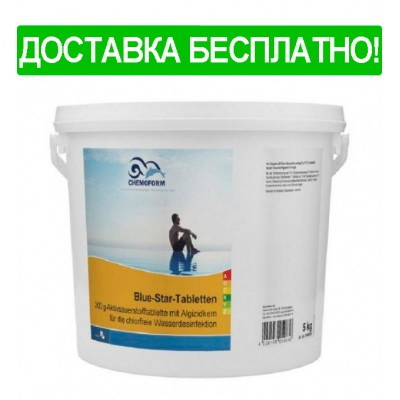 Активный кислород Chemoform Blue Star 5 кг (таблетки 200/100 г)