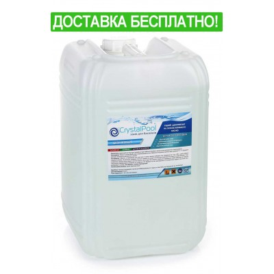 Crystal Pool Active Oxygen Liquid 25 кг (жидкий кислород)