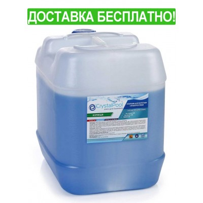 Crystal Pool Algaecide Ultra Liquid 20 л
