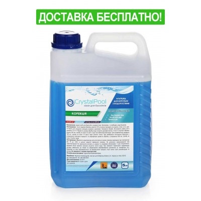 Crystal Pool Algaecide Ultra Liquid 5 л