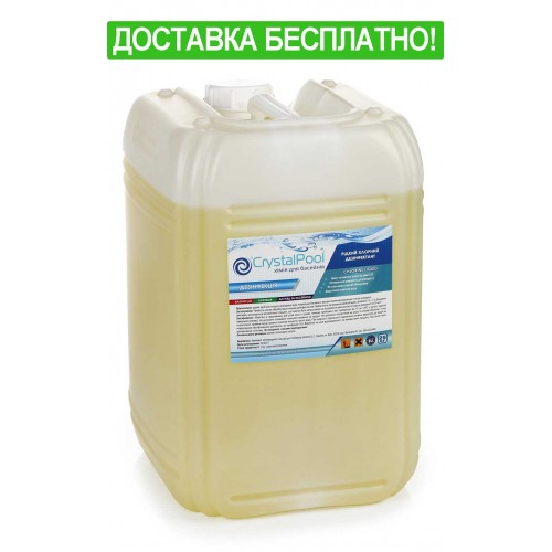 Crystal Pool Chlorine Liquid 25 кг (жидкий хлор)