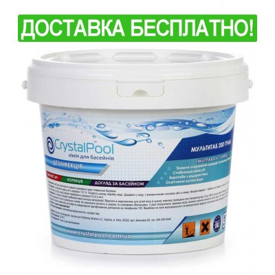Crystal Pool MultiTab 4 в 1 5 кг (таблетки 200 г)