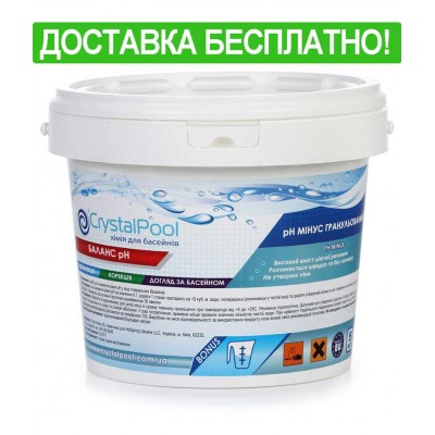 Crystal Pool pH Minus (гранулы) 5 кг