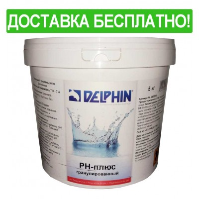 Delphin pH Plus (гранулы) 5 кг