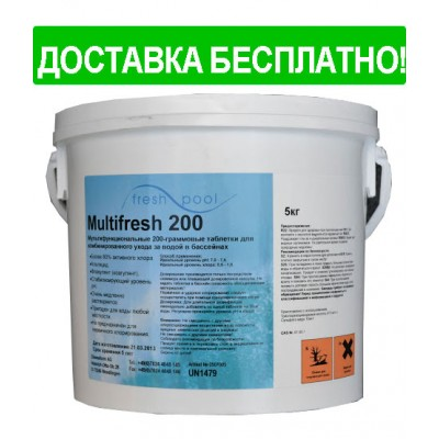 Fresh Pool Multifresh 4 в 1 50 кг (таблетки 200 г)