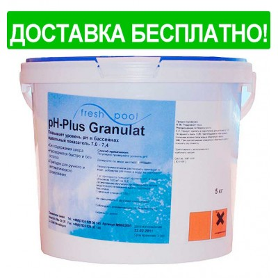 Fresh Pool pH Plus (гранулы) 5 кг