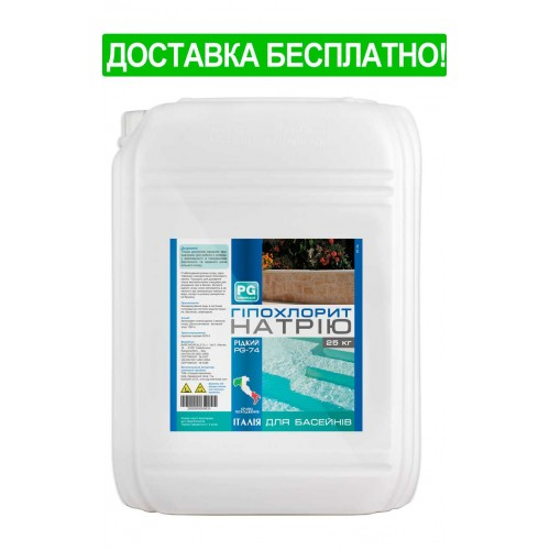 PG-74 Barchemicals 25 кг (жидкий хлор)