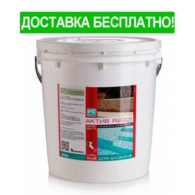PG-11 ActivR 2001 стабилизатор и активатор хлора 10 кг