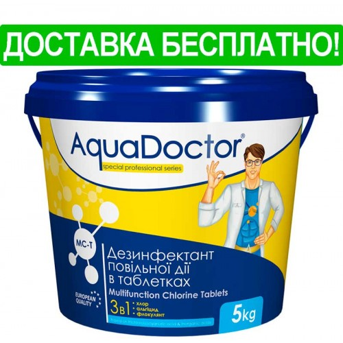 AquaDoctor MC-T 3 в 1 50 кг (таблетки 20 г)