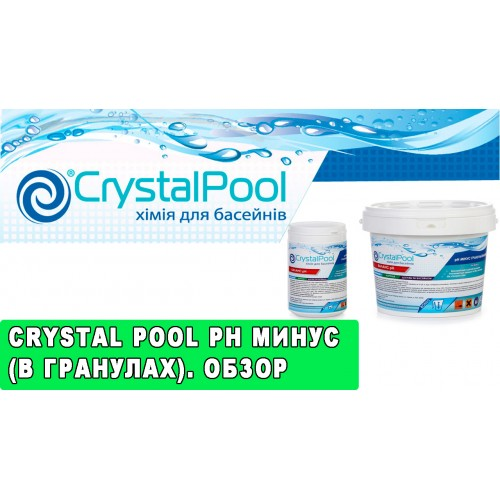 Crystal Pool pH Minus (гранулы) 1 кг