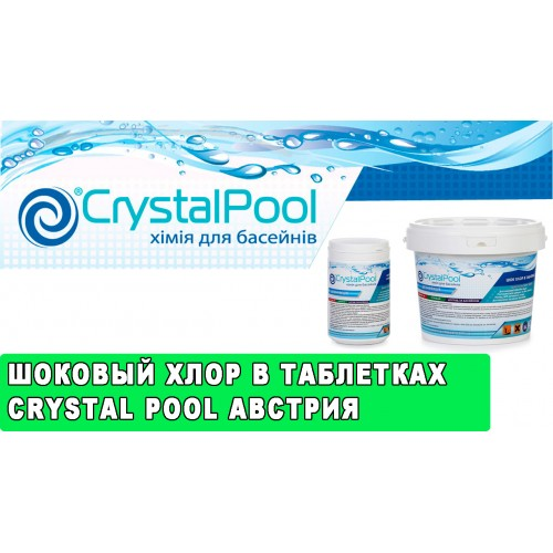 Crystal Pool Шок Хлор 50 кг (таблетки 20 г)